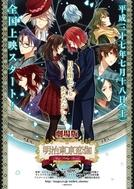 Gekijouban Meiji Tokyo Renka: Yumihari no Serenade (明治東亰恋伽~弦月の小夜曲~)