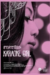 Menina Karaokê - Poster / Capa / Cartaz - Oficial 1