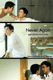 Never Again - Poster / Capa / Cartaz - Oficial 1