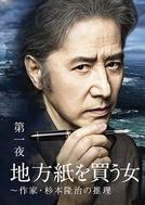 Chihoshi wo Kau Onna (地方紙を買う女)
