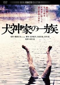 A Família Inugami - Poster / Capa / Cartaz - Oficial 2