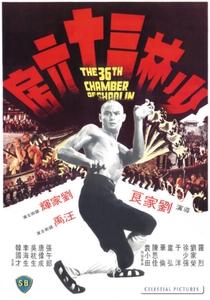 A Câmara 36 de Shaolin - Poster / Capa / Cartaz - Oficial 1