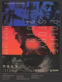 Em Busca de Justiça - Poster / Capa / Cartaz - Oficial 12