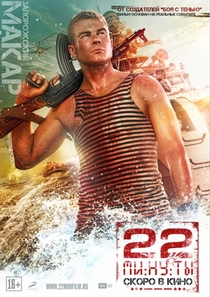 22 Minutos - Poster / Capa / Cartaz - Oficial 2