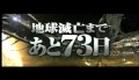 space battleship YAMATO - 実写版ヤマト予告