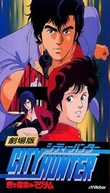 City Hunter: .357 Magnum (City Hunter: Ai to Shukumei no Magnum)