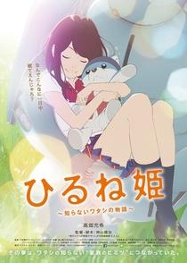Hirune Hime: Shiranai Watashi no Monogatari - Poster / Capa / Cartaz - Oficial 4