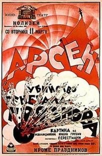 Arsena Jorjiashvili - Poster / Capa / Cartaz - Oficial 1