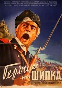 Geroite na Shipka - Poster / Capa / Cartaz - Oficial 1