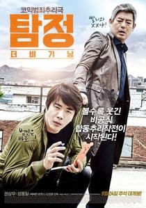 The Accidental Detective - Poster / Capa / Cartaz - Oficial 1