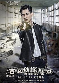 Detective Gui - Poster / Capa / Cartaz - Oficial 7