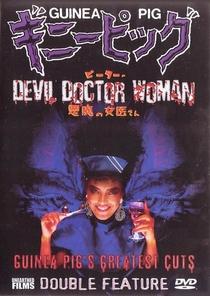 Guinea Pig 4 - Devil Woman Doctor - Poster / Capa / Cartaz - Oficial 1