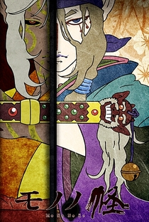 Mononoke - Poster / Capa / Cartaz - Oficial 9