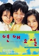 Lover's Concerto (Yeonae Soseol)