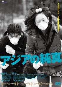 Pure Asia - Poster / Capa / Cartaz - Oficial 3