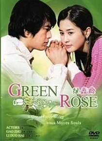 Green Rose - Poster / Capa / Cartaz - Oficial 4