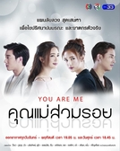 You Are Me (Khun Mae Suam Roy)