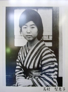 Chieko-sho (Chieko-sho)