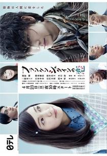 Frankenstein no Koi - Poster / Capa / Cartaz - Oficial 3