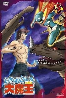 Ichiban Ushiro no Daimaou - Poster / Capa / Cartaz - Oficial 8