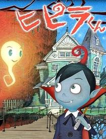 Hipira-kun - Poster / Capa / Cartaz - Oficial 5