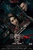 The Whisper (Mo Du Xiong Yin)