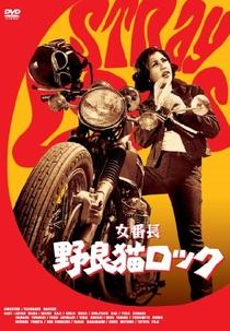 Stray Cat Rock: Delinquent Girl Boss - Poster / Capa / Cartaz - Oficial 2