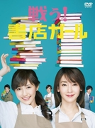 Fight! Bookstore Girl (Tatakau! Shoten Girl)