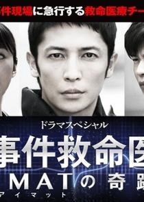 Jiken Kyuumeii ~ IMAT no Kiseki - Poster / Capa / Cartaz - Oficial 1