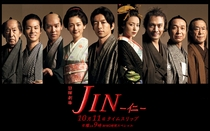 JIN - Poster / Capa / Cartaz - Oficial 1