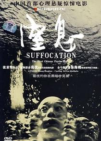 Suffocation - Poster / Capa / Cartaz - Oficial 3