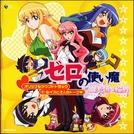 Zero no Tsukaima: Princesse no Rondo (ゼロの使い魔~三美姫の輪舞(プリンセッセのロンド)~)