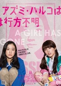 Japanese Girls Never Die - Poster / Capa / Cartaz - Oficial 1