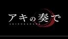 アニメミライ アキの奏で 2015年4月
