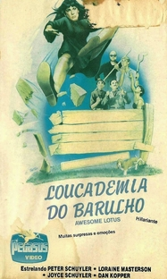 Loucademia do Barulho - Poster / Capa / Cartaz - Oficial 1