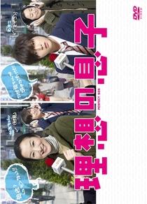 Risou no Musuko - Poster / Capa / Cartaz - Oficial 4