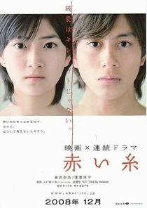 Akai Ito - Poster / Capa / Cartaz - Oficial 2