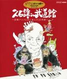 Joe Hisaishi - Studio Ghibli Concert 2008 (Joe Hisaishi - Studio Ghibli Concert 2008)
