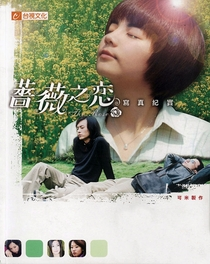The Rose - Poster / Capa / Cartaz - Oficial 6