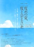 Nidome no Natsu, Nidoto Aenai Kimi (二度めの夏、二度と会えない君)