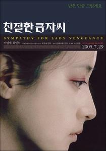 Lady Vingança - Poster / Capa / Cartaz - Oficial 17
