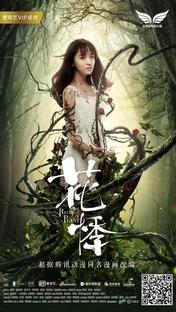The Revenge of Plant - Poster / Capa / Cartaz - Oficial 3