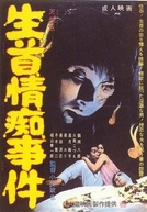 Love Foolery Case for a Severed Head  (Namakubi jochi jiken)