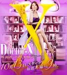 Doctor-X 4 (Doctor-X ~外科医・大門未知子~ Season 4)