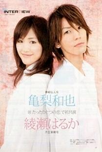 Tatta Hitotsu no Koi - Poster / Capa / Cartaz - Oficial 7