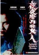 Woman with Knife (夜夜磨刀的女人)