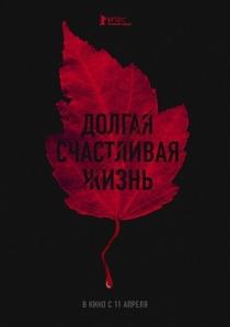Uma Vida Longa e Feliz - Poster / Capa / Cartaz - Oficial 3