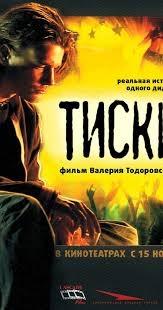 Vice    (Tiski) - Poster / Capa / Cartaz - Oficial 1