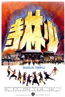 O Templo de Shaolin - Poster / Capa / Cartaz - Oficial 2