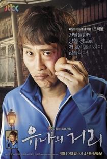 Yoo Na's Street - Poster / Capa / Cartaz - Oficial 6